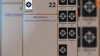 Мафия онлайн/Игра