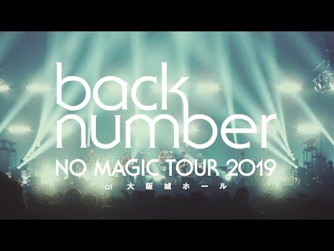 【最新版】back number(バックナンバー)人気曲ランキング!