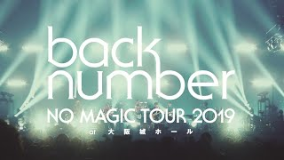back number - LIVE Blu-ray & DVD「NO MAGIC TOUR 2019 at大阪城ホール」ダイジェスト