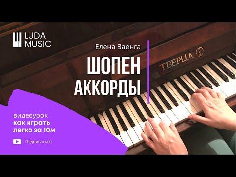 Видеоурок шопен ваенга фортепиано