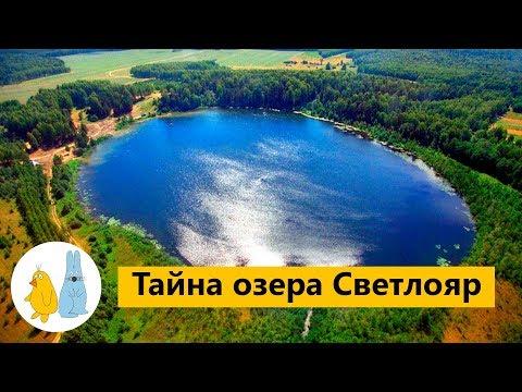 Озеро Светлояр и Град Китеж село Владимирское