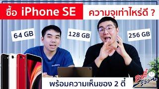 ซื้อ iPhone SE 2 ความจุเท่าไหร่ดี ?? ความจุไหนเหมาะกับใคร ?? | อาตี๋รีวิว EP.202
