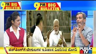Big Bulletin | PM Modi & Chinese President Xi Jinping Hold Informal Summit At Mahabalipuram
