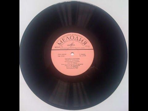 Городок в табакерке. Аудиоспектакль. 1969 год