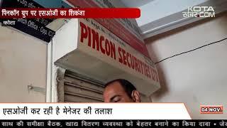 SOG screws on pincon group kotakhabar.com 04-11-2017 Video