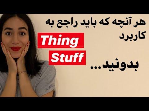 آموزش-زبان-انگلیسی---کاربردهای-thing-و-stuff