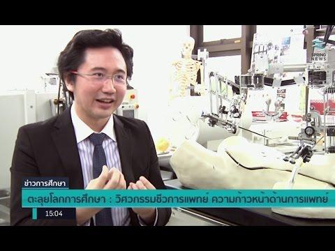 """""""วิศวกรรมชีวการแพทย์ """"ความก้าวหน้าด้านการแพทย์  - Springnews"""