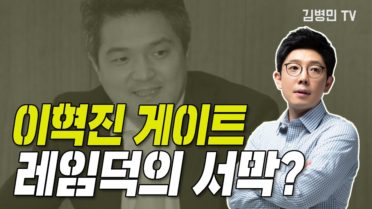 이혁진 게이트 레임덕의 서막