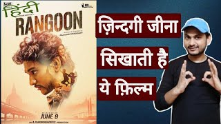 Rangoon full movie | Hindi Dubbed Movie Review | Filmy Review | A.R Murugdose