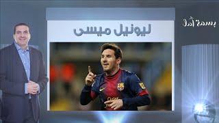 قصة ليونيل ميسى ...Story of Lionel Messi
