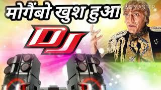 Dj Track Music 2018 ||  Mogambo Khush Hua||  Amrish Puri|| Dj Remix 2