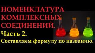 Номенклатура комплексных соединений. Строим формулу по названию.