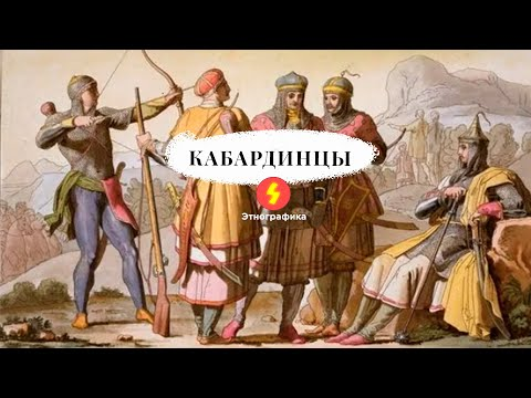 Заметки о Черкесии №19 - Кабардинцы (Rus, Eng Subs)