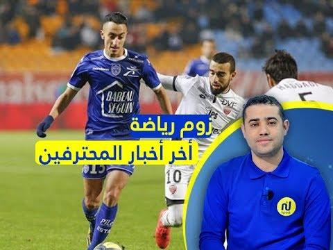 زوم رياضة ليوم الجمعة 23 فيفري 2018 - قناة نسمة