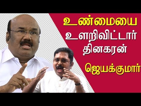 Jayakumar teasing ttv dinakaran  ttv has revealed the truth tamil news live, tamil live news, tamil news redpix   Chennai: Soon after the Madras High Court on Thursday directed the CBI to probe the multi-crore gutkha scam, the order created ripples in Tamil Nadu political circles and evoked multiple reactions. Speaking to the media, leader of opposition and DMK working president M K Stalin sought the removal of health minister C Vijayabaskar and Director General of Police T K Rajendran.    Pattali Makkal Katchi youth wing leader and former Union Health Minister Anbumani Ramadoss went a step ahead and sought the resignation of the whole cabinet led by Tamil Nadu Chief Minister Edappadi K Palaniswami.  However, health minister Vijayabaskar denied the charges against him and said,