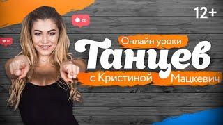 """Кратко о канале Кристины Мацкевич и шоу-балета """"Культурная революция"""""""