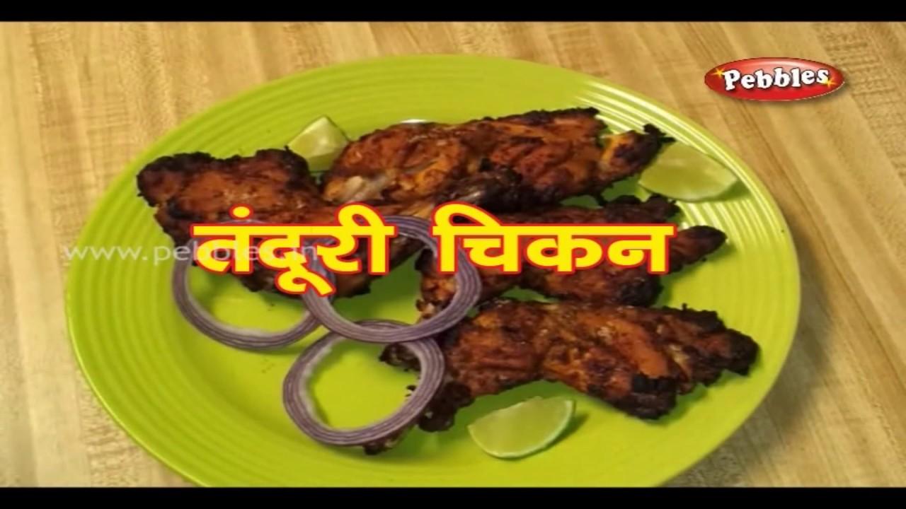 Tandoori chicken in hindi chicken recipes in hindi spicy tandoori chicken in hindi chicken recipes in hindi spicy indian chicken recipe forumfinder Choice Image