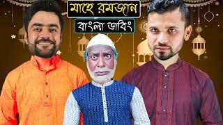 মাহে রমজান ২০২১   Mahe Ramadan 2021 Special Bengali Funny Dubbing Video   Mashrafe,Tamim