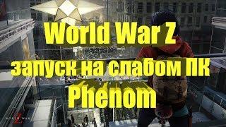 World War Z запуск на слабом ПК Phenom