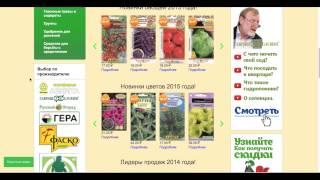 Как сделать заказ в интернет магазине Семена тут