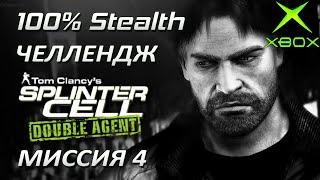 Скрытное прохождение Splinter Cell Double Agent (Xbox\PS2) Миссия 4 Денежный поезд