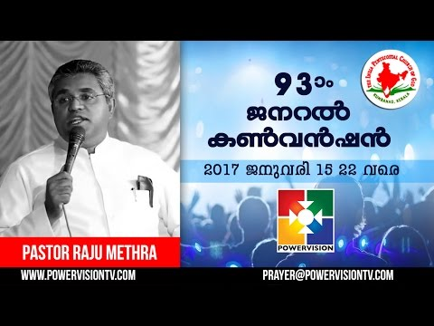 Pastor Raju Methra | IPC General Convention 2017 |  Kumbanad