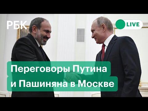 Владимир Путин и Никол Пашинян проводят переговоры в Москве. Прямая трансляция