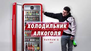 Bahram G - Холодильник Алкоголя   [ПРЕМЬЕРА]