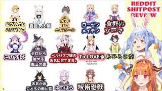【ホロライブ】海外ニキの考える「ホロライブメンバーをアニメで表すと?」【桐生ココ・兎田ぺこら】