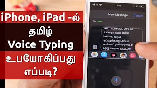 How to use Tamil Voice Typing in iPhone and iPad? (தமிழ்)