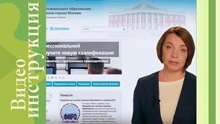 Видеоинструкция. Поиск курсов на портале ДПО