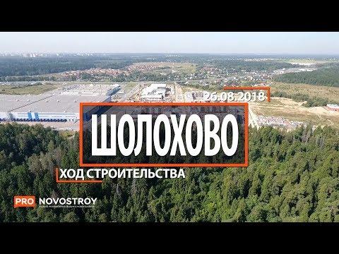 """ЖК """"Шолохово"""" [Ход строительства от 26.08.2018]"""