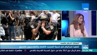 أخبار TeN - حوار خاص مع د. عماد عمر الباحث السياسي الفلسطيني حول أحداث القدس اليوم