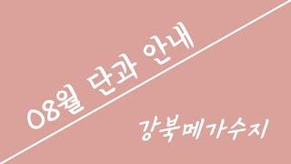 강북메가스터디 김민지T 8월 단과 안내 영상