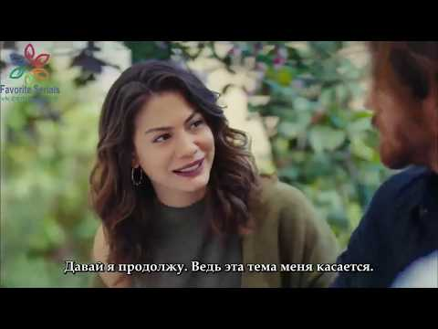 Ранняя Пташка 15 серия HD (только Джан и Санем) русские субтитры