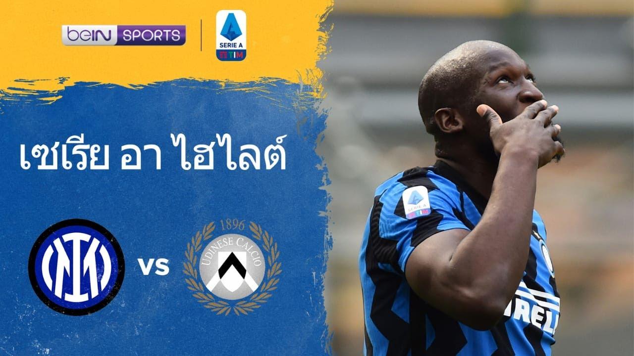 อินเตอร์ มิลาน 5-1 อูดิเนเซ่ | เซเรีย อา ไฮไลต์ Serie A 20/21