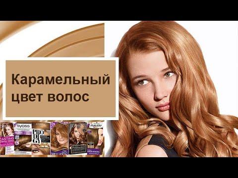 Карамельный цвет волос: кому подходит, модные оттенки