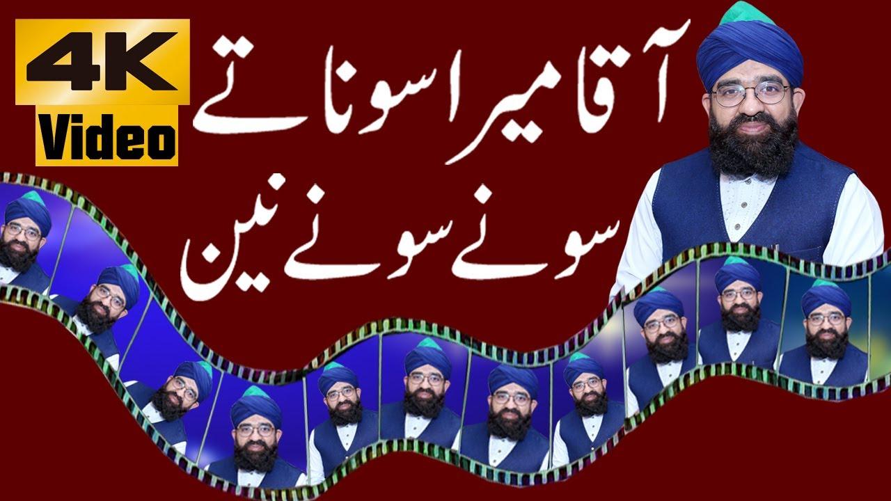 Download aqa mera sohna tey sohne sohne nain    Shahzad Hanif Madni     HD Video