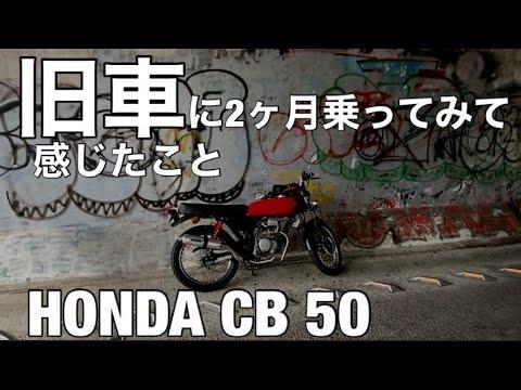 旧車 CB50Sに2ヶ月乗って感じたこと