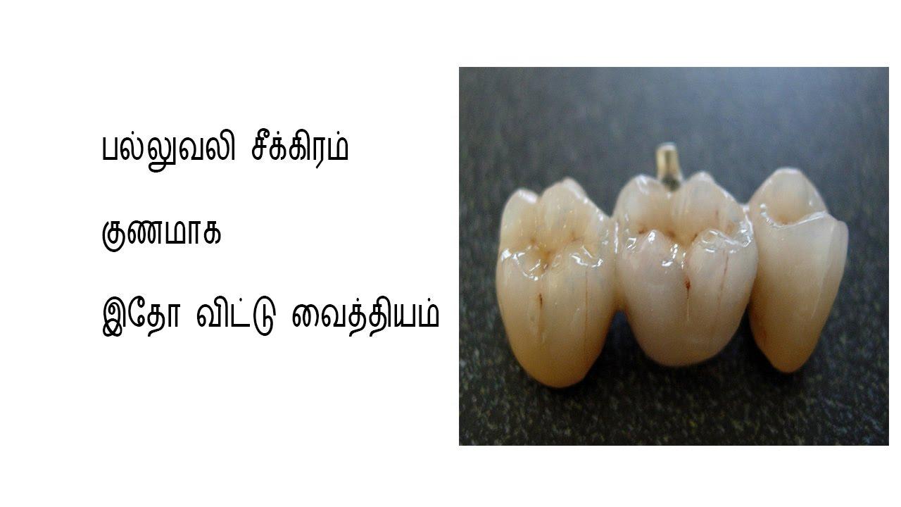 Image result for பல் வழி