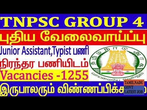 TNPSC Group 4 Exam Recruitment 2019 Tamilnadu government jobs for fresher