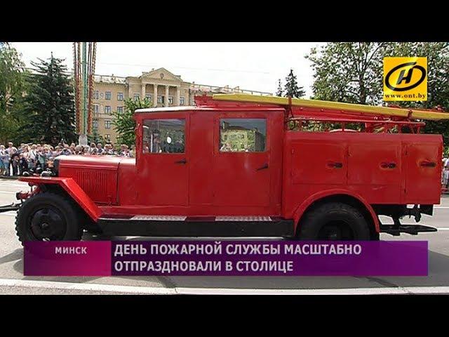Беларусь отмечает День пожарной службы