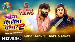 Saiyan Dharawela Thareser 2 | संईया धरावेला थरेसर 2 | Samar Singh | Kavita Yadav
