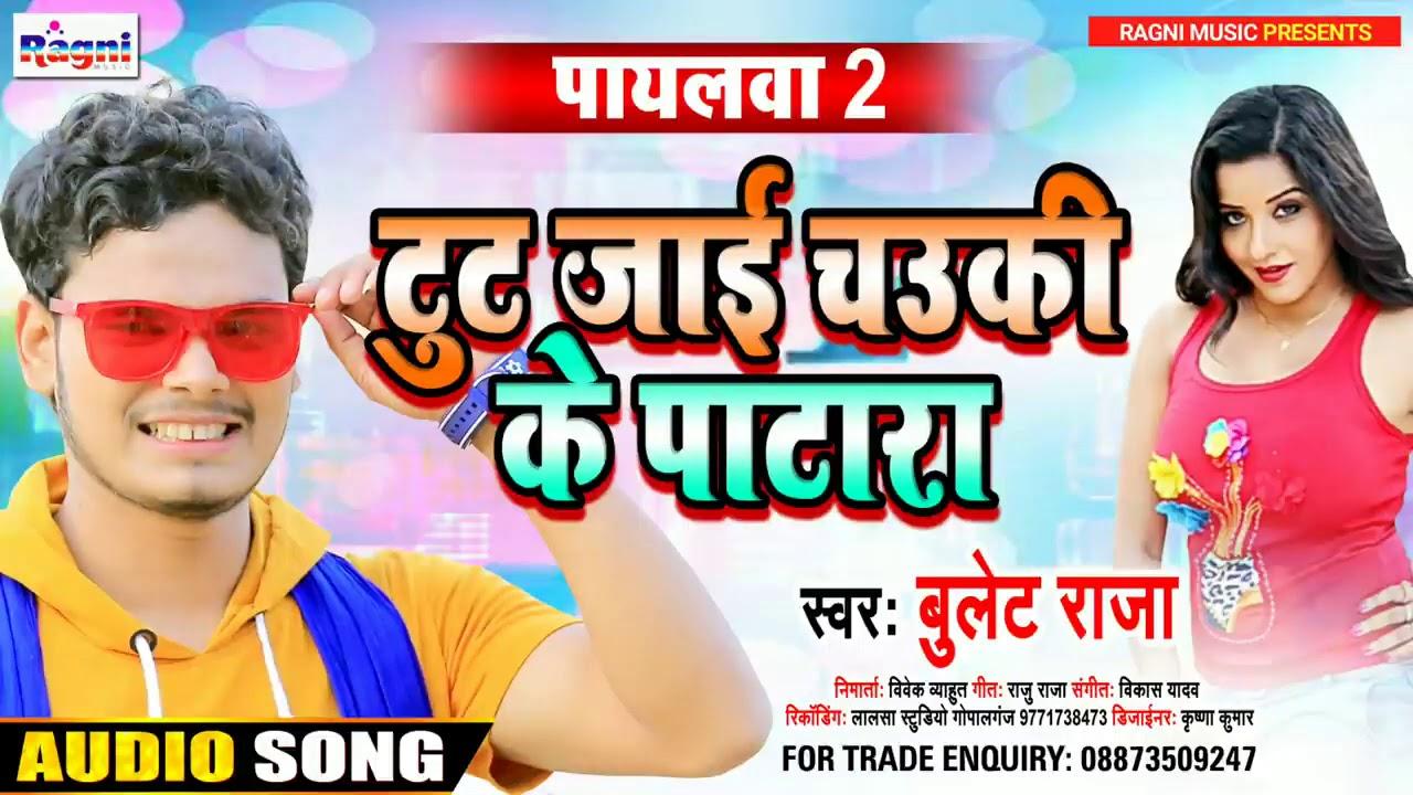 टूट जाई चउकी के पाटारा - Bullet Raja New Bhojpuri Song 2020
