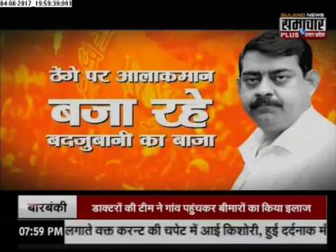 Big Bulletin UP 1:  Ghaziabad BJP President Ajay Sharma Known for maltreatment