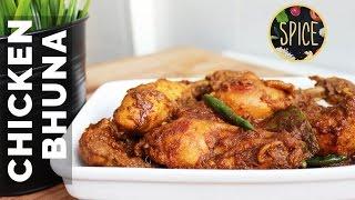 মুরগী ভূনা | Bangladeshi Bhuna Chicken | Chicken Bhuna | Easy Chicken Bhuna Recipe
