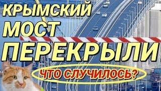 Крымский(июль 2018)мост! ПЕРЕКРЫЛИ движение на А/Д мосту! Что случилось? МИЛЛИОН машин проехало!УРА