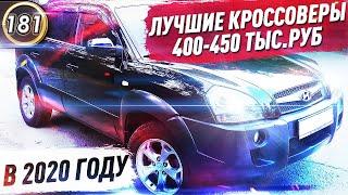 ДЕШЕВЫЕ, НАДЕЖНЫЕ КРОССОВЕРЫ! Какой автомобиль купить за 400-450 тысяч рублей в 2020? (выпуск 181)