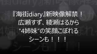 ニュース、エンタメ、面白ネタ 人気女優の綾瀬はるか、長澤まさみ、夏帆...