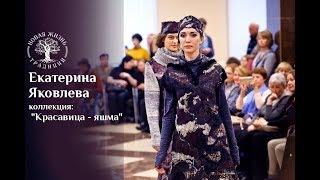 Екатерина Яковлева с коллекцией ''Красавица - яшма'' на выставке ''Новая Жизнь Традиций IX''